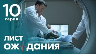 Лист ожидания. Серия 10. Waiting List. Episode 10.