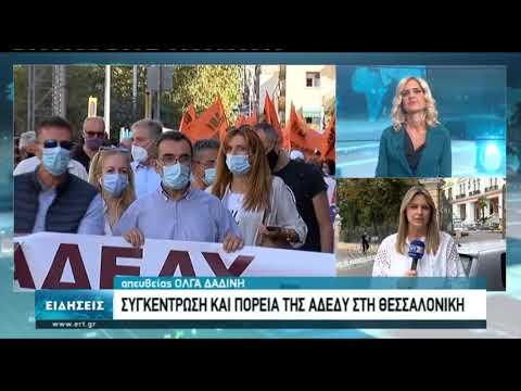 Συγκέντρωση και διαμαρτυρία της ΑΔΕΔΥ στη Θεσσαλονίκη | 15/10/2020 | ΕΡΤ