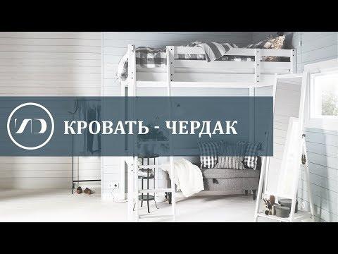 Кровать-чердак: как использовать идею с умом