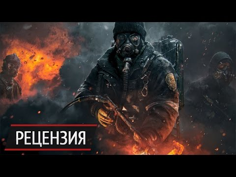 Обзор Tom Clancy's The Division