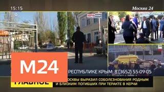 Подозреваемый в совершении теракта в Керчи покончил с собой - Москва 24