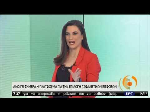 Ασφαλιστικές εισφορές   Άνοιξε η πλατφόρμα   28/02/2020   ΕΡΤ