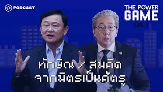 ทักษิณ สมคิด จากมิตรเป็นศัตรู: การเมืองไทยแบบอยู่ข้างหลังแต่อย่าบังมิด | THE POWER GAME EP.1