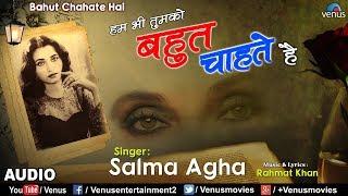 Hum Bhi Tumko Bahut Chahate Hai - Salma Agha | हम भी तुमको बहुत चाहते है | Hindi Romantic Sad Song