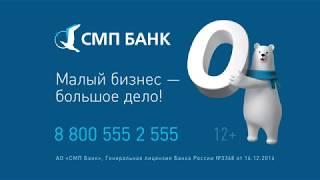 """Ролик для """"СМП Банк"""""""