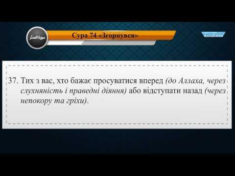 Читання сури 074 Аль-Мудассір (Закутаний) з перекладом смислів на українську мову (ат-Таліб)