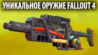 Fallout 4 - УНИКАЛЬНОЕ ОРУЖИЕ, Звездный карабин!