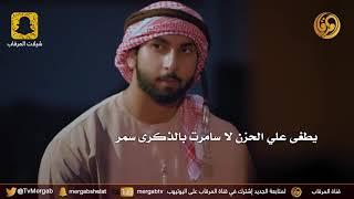 مانسيت وداعته - كلمات خالد الوليدي أداء يوسف الشهري تحميل MP3