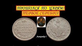 Первое царское серебро 10 грамм серебра 868-й пробы!