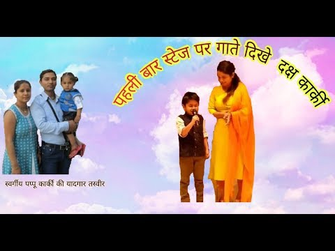 First song of Daksh Karki in stage program || Sun le dagdiya baat suni Ja !!