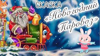 СКАЗКА «Новогодний паровоз» Слушать сказку. Сказки для малышей про Новый Год 🎄