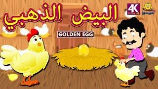 تحميل اغاني البيض الذهبي | Golden Egg in Arabic | Arabian Fairy Tales | قصص اطفال | حكايات عربية | Koo Koo TV MP3