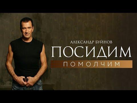"""Александр Буйнов – """"Посидим помолчим"""""""