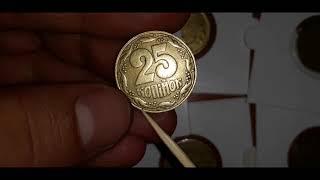 Реальная цена редких 25 копеек 1992г. ( до 3500 грн). В конце номер Viber помогу с консультацией