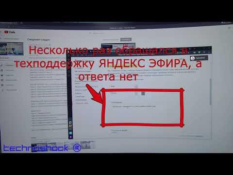 КОНСТИТУЦИЯ РФ. Яндекс Эфир. +100500 Цензура? Не-е-е, мы о таком не слышали!