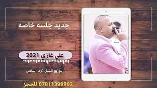 اغاني حصرية علي غازي || هسه جاي شعطلك فات الاوان || جديد تخبل 2021 Audio تحميل MP3
