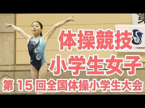 [体操]第15回全国体操小学生大会 体操競技・女子ダイジェスト|MOVE ONLINE