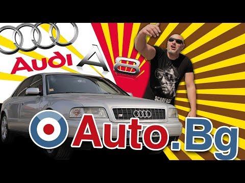 Audi A8 - удоволствието от шофирането