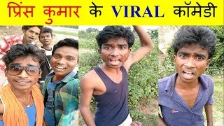 Prince Kumar Comedy   Prince Comedy   Prince Kumar   Vigo Video   PRIKISU Series   Part 164