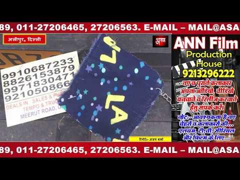 Delhi: Traffic Police के स्टिकर की काली कमाई में बीच की कड़ी, सामने आया बिचौलिये का नाम II Asal News