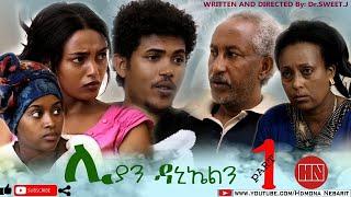 HDMONA - Part 1 - ሊያን ዳኒኤልን ብ ዳኒኤል  DR.SweetJ.  | Lya and Daniel -  New Eritrean Film 2020