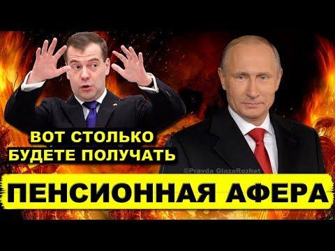 Пенсионная афера, или как стригут население России. Шокирующие факты о ПФР   Pravda GlazaRezhet