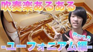 吹奏楽あるあるゆるふわな不思議ちゃん!ユーフォニアムあるあるを大発表!!Part2