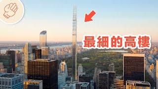 它是世界上最薄最扁的建築物 ! 也是一棟高級公寓