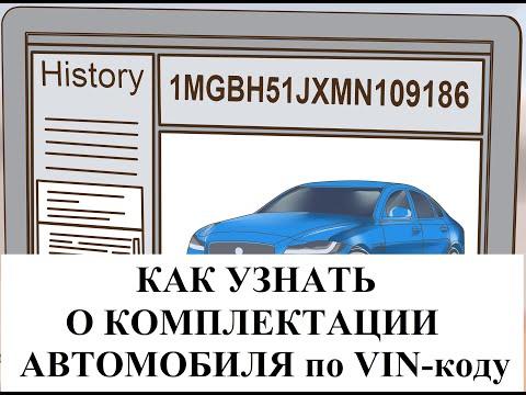 Как узнать о комплектации автомобиля по VIN коду