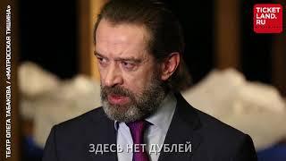 """Театр п/р О. Табакова. Премьера """"Матросская тишина"""". Много лет спустя..."""