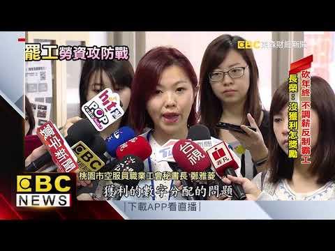 長榮停年終3招反制罷工 勞動部:恐違工會法