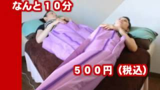 小町苑 エアーマッサージ編