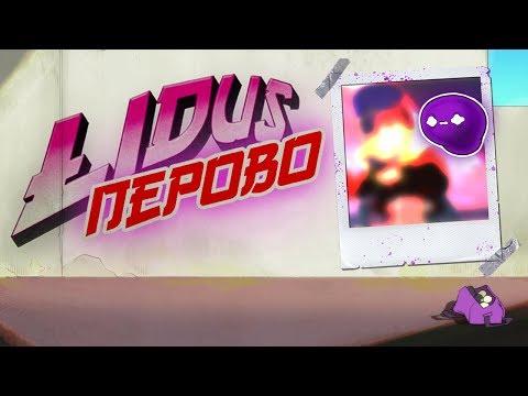 LIDUS - ПЕРОВО