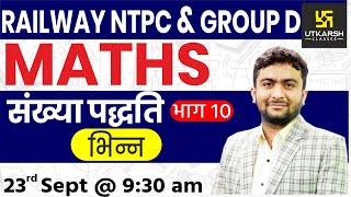 Number System #10 | Maths | Railway NTPC & Group D Special Classes | By Mahendra Sir