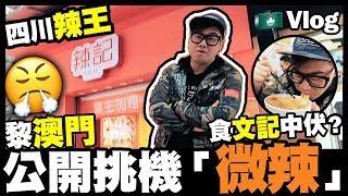 【Vlog】四川辣王🌶黎澳門公開挑機「微辣」😤食文記中伏🇲🇴 Day 2