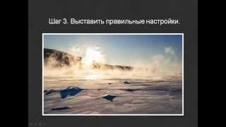 Как красиво фотографировать зимний пейзаж? Уроки фотографии