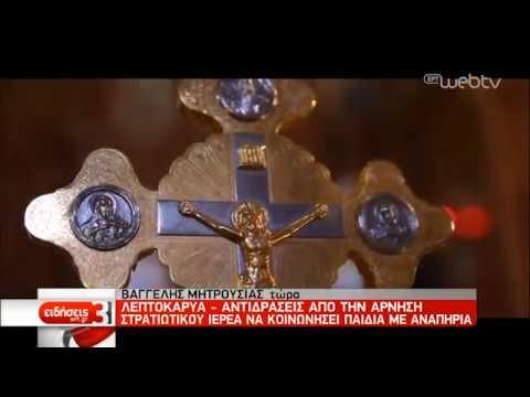 Αντιδράσεις από την άρνηση στρατιωτικού ιερέα να κοινωνήσει παιδιά με αναπηρία | 01/08/2019 | ΕΡΤ