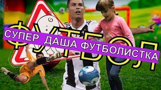 А ты любишь футбол?Воспитания юного футболиста