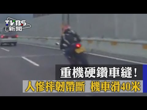 [新聞] 重機硬鑽車縫!人慘摔韌帶斷 機車滑40米 - Gossiping板 - Disp BBS