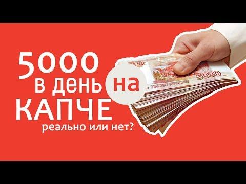 Помогите реально заработать деньги