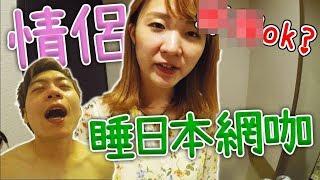 今晚和老婆睡一晚2500日圓的日本高級網咖!有房卡還可以洗澡服務完美~!