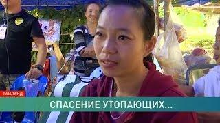 В Таиланде продолжается операция по спасению детей из затопленной пещеры