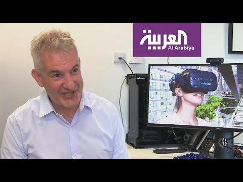 العرب اليوم - شاهد: الواقع الافتراضي العلاج الأحدث للسيطرة على المخاوف
