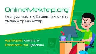 Республикалық Қашықтан оқыту онлайн тренингтері | Алматы қаласы | 13.08.2020 | 14:00