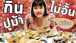 กินปูม้า ไม่อั้น !!! l Bowkanyarat