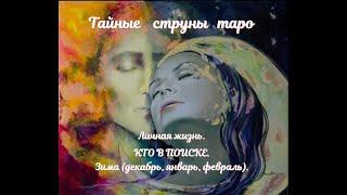 КТО В ПОИСКЕ. ЗИМА (декабрь, январь, февраль). Тайные струны Таро. Тамара Лазарева.