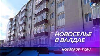 В Валдае получили ключи от новых квартир переселенцы из аварийного жилья