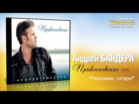 Андрей Бандера - Расскажи, гитара (Audio)