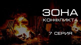 Зона Конфликта. Украинская революция: достоинство убивать. Серия 7