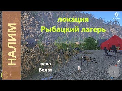 Русская рыбалка 4 - река Белая - Просто налим